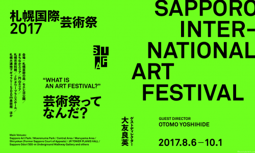 札幌国際芸術祭2017