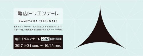 亀山トリエンナーレ