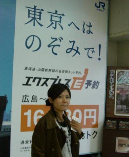 東京へはのぞみで