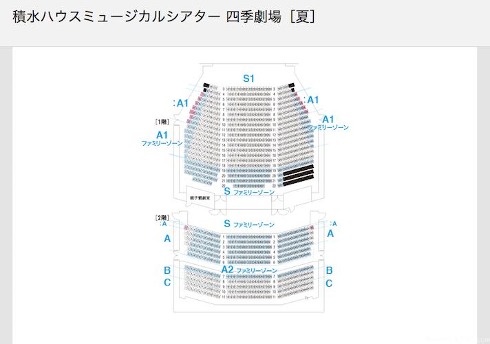 夏劇場座席