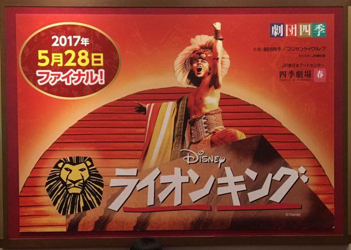 2才と楽しむ劇団四季のライオンキング  子どもと最後まで楽しく見るためのコツ