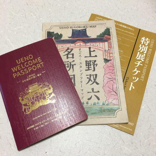 上野をお得に楽しむなら上野ウェルカムパスポートは必需品!UENO  WELCOME  PASSPORT