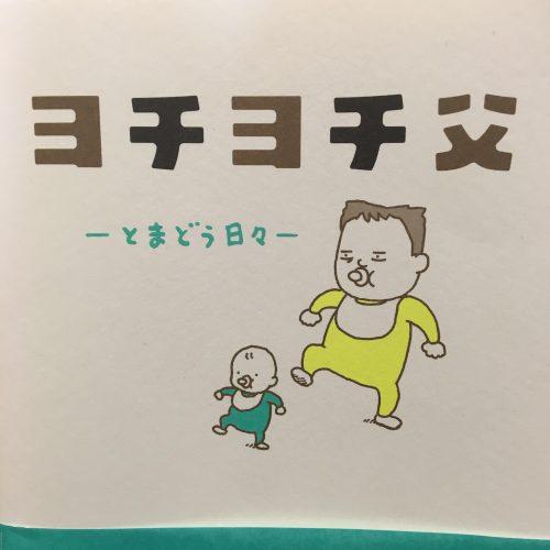 [かんそう]ヨチヨチ父ーとまどう日々ー  生まれたてのパパのための絵本