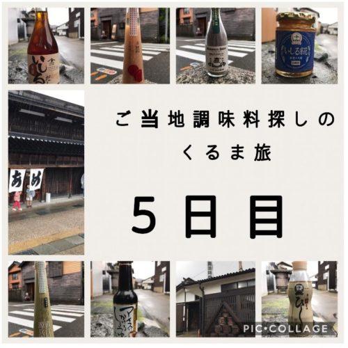 【くるま旅5日目】石川