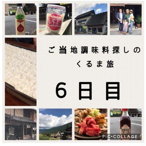 【くるま旅6日目】石川〜富山〜岐阜