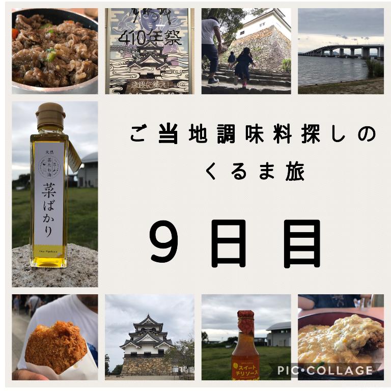 【くるま旅 9日目】滋賀〜大阪