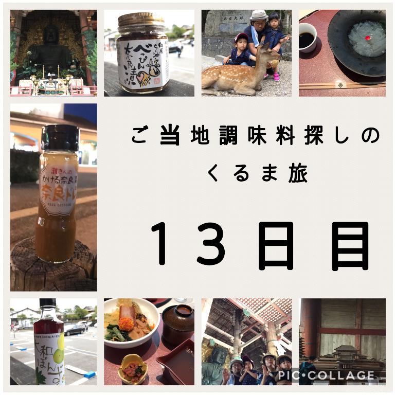 【くるま旅 13日目】奈良