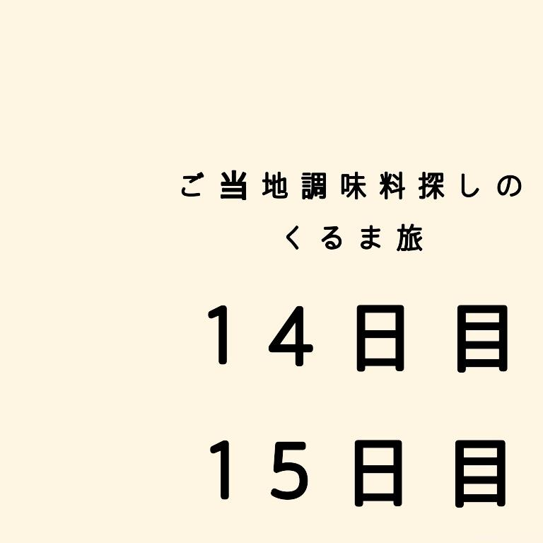 【くるま旅 14&15日目】大阪