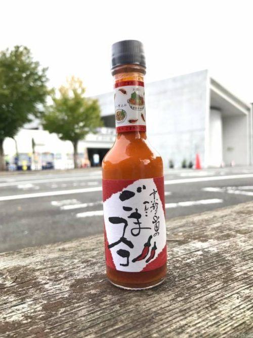 京都で見つけたご当地調味料【ごまスコ】ゴマ好きにはたまらない辛み調味料!山田精油のこだわりの一品