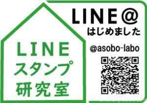 沖縄開催♪スマホでできる!LINEスタンプ講座