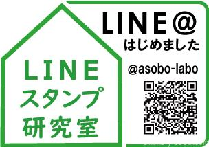 沖縄開催♪スマホ📱でできる!LINEスタンプ講座
