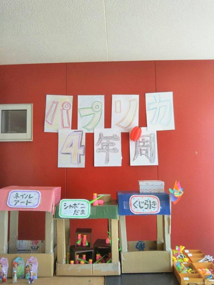 ちいさなカレー屋さんパプリカの4周年祭縁日に参加してきました!