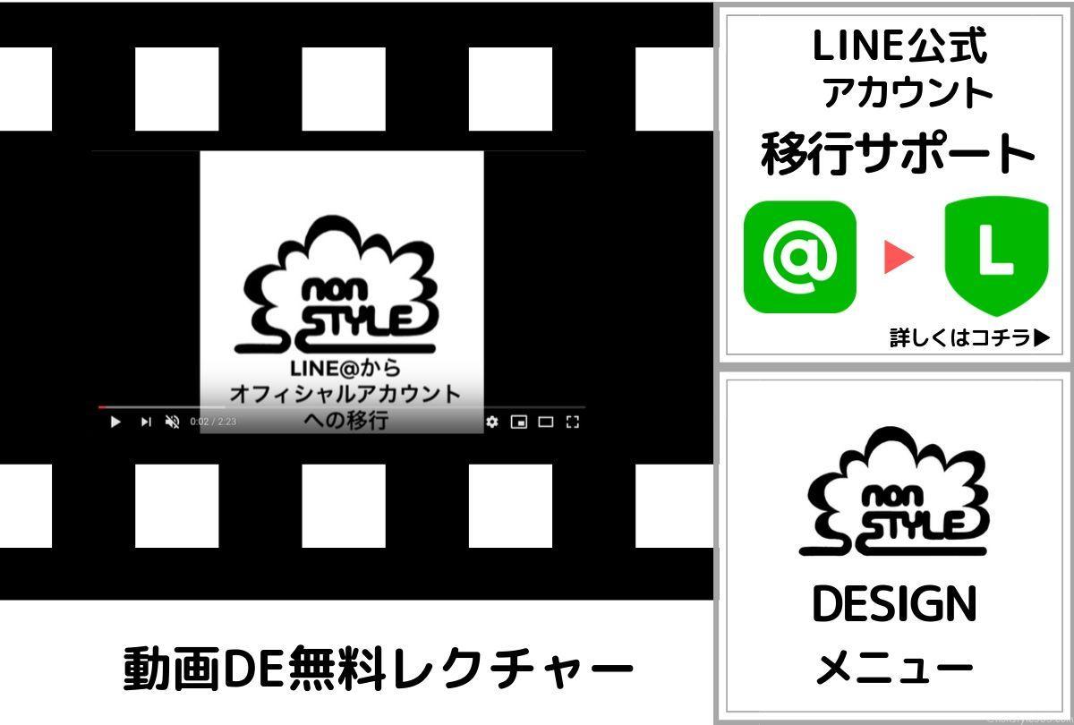 LINE公式アカウントを導入すると広がる世界!LINE公式アカウント移行サポートプランでこんなに喜ばれました!!