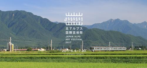 北アルプス国際芸術祭2017 〜信濃大町 食とアートの廻廊〜