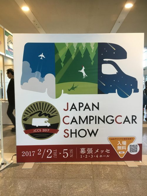母ちゃん、ジャパンキャンピングカーショー2017へ行く