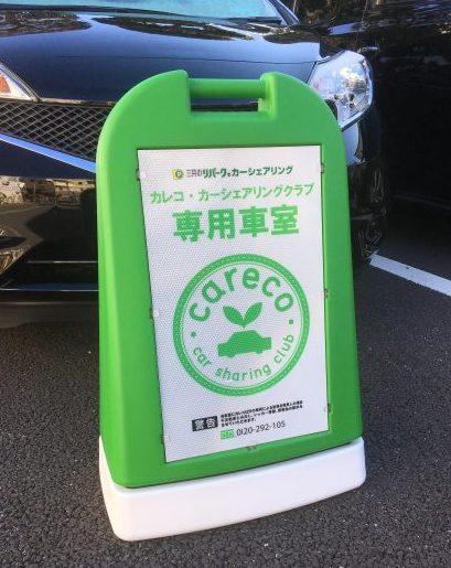 東京でカーシェアリングを選ぶならcareco が一番!我が家がカレコを選んだ5つの理由