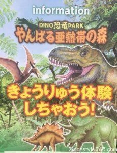 沖縄に恐竜はいた!DINO恐竜パークやんばる亜熱帯の森は恐竜好きキッズにオススメ!