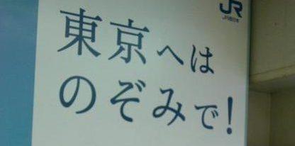 東京へはのぞみで!