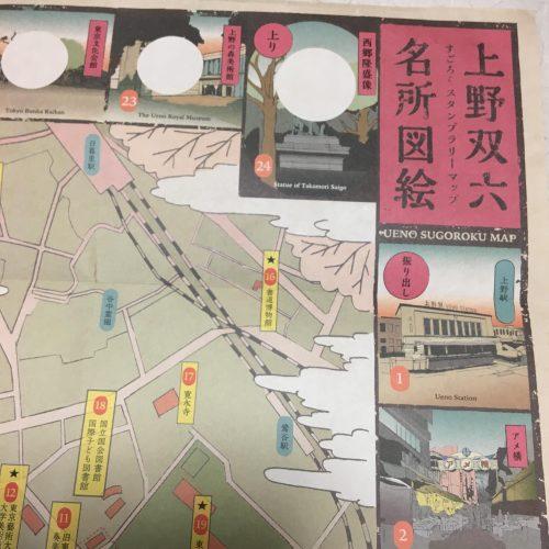 上野双六図絵