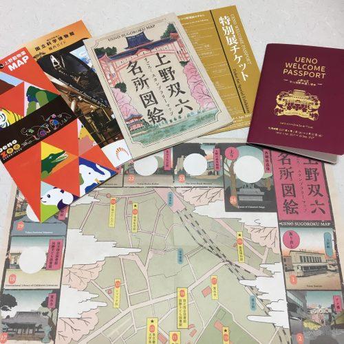 上野ウェルカムパスポート