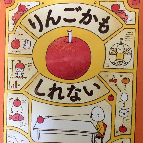 [かんそう]りんごかもしれない もしかしたらこれは、、、