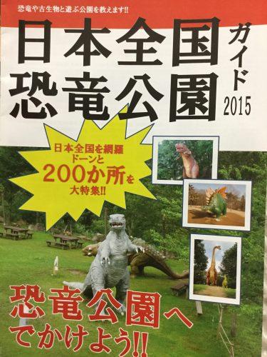 日本全国恐竜公園ガイド2015