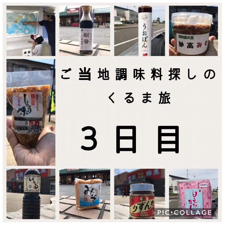 【くるま旅3日目】長野〜新潟〜富山