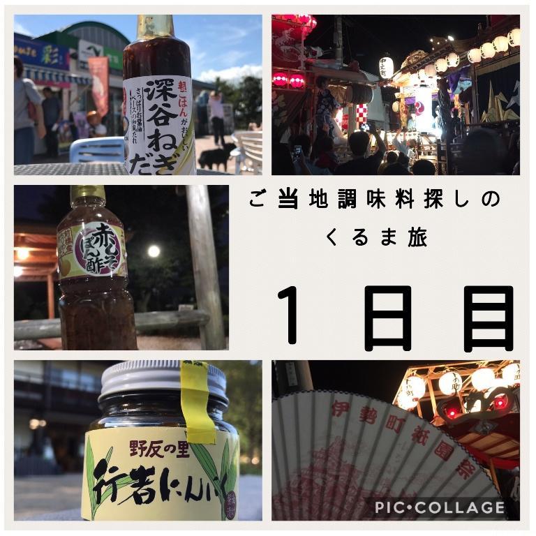 【くるま旅1日目】東京〜埼玉〜群馬