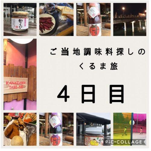 【くるま旅4日目】富山〜石川