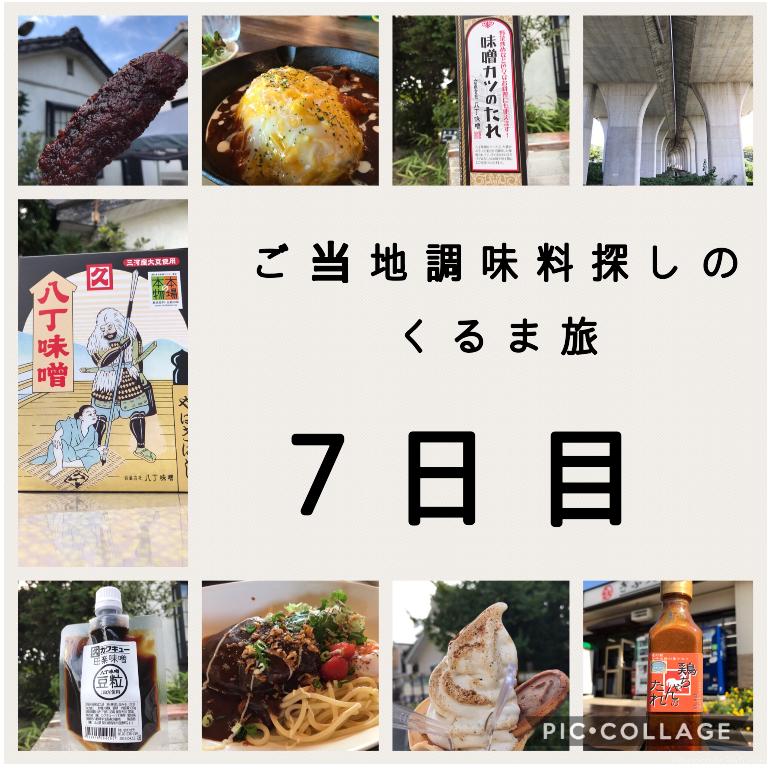 【くるま旅 7日目】岐阜〜愛知