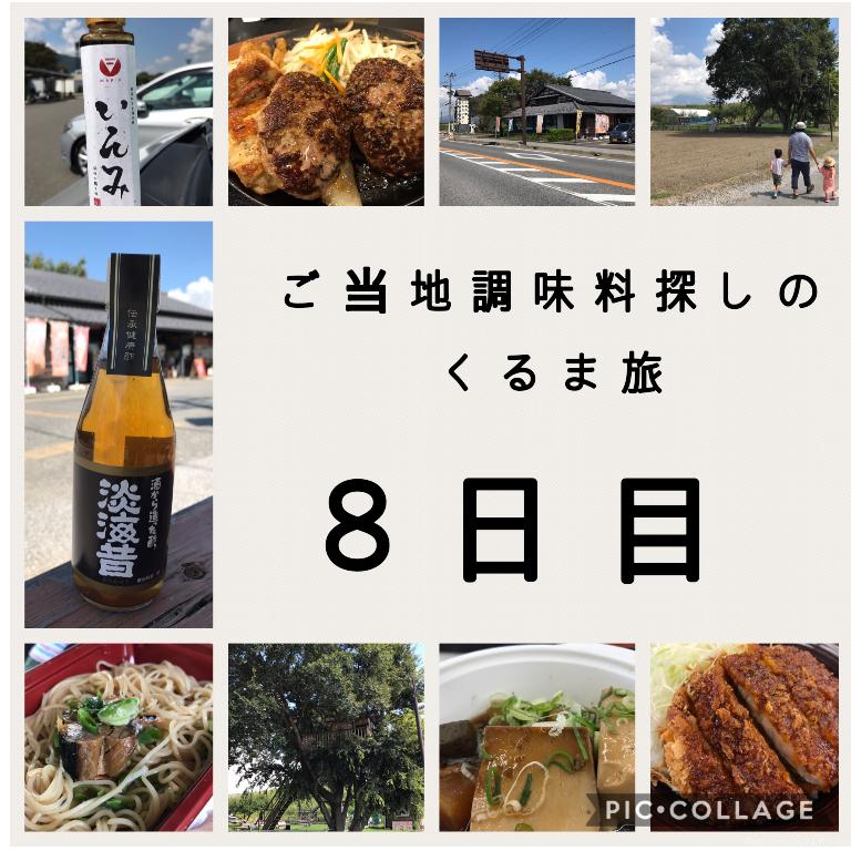 【くるま旅 8日目】愛知〜滋賀