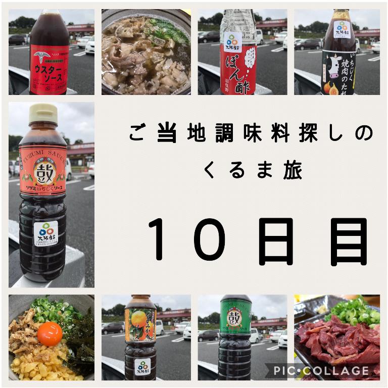 【くるま旅 10日目 】大阪