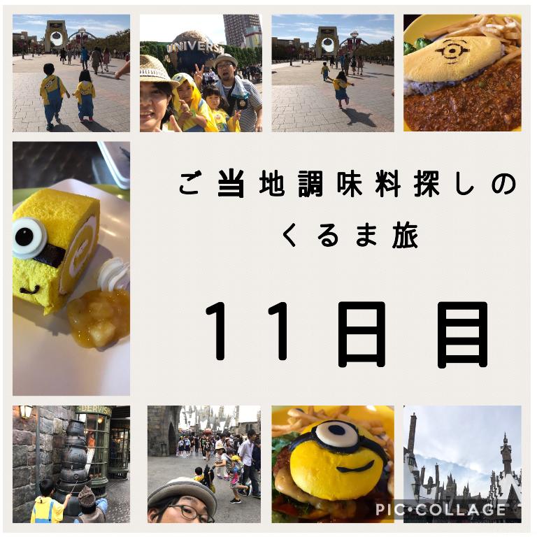 【くるま旅 11日目】大阪 ユニバーサルスタジオジャパーン