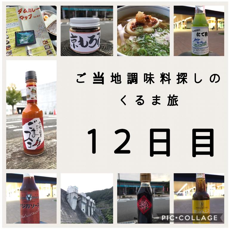 【くるま旅 12日目】京都