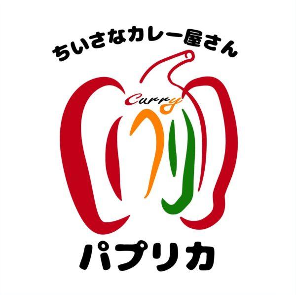 ちいさなカレー屋さんパプリカのロゴが完成!新しいメニューも続々登場!!