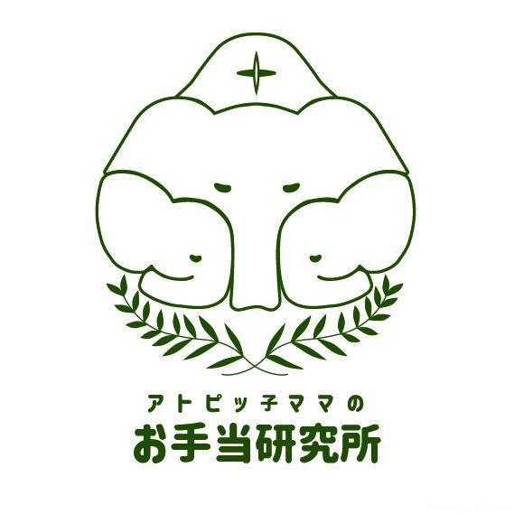 アトピッ子ママのお手当研究所【お教室スタートプラン:ロゴ&名刺】